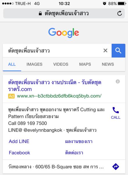 โฆษณาที่มี Call Extensions