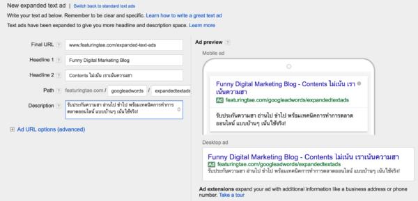 Expanded Text Ads   Google เพิ่มจำนวนตัวอักษรโฆษณา