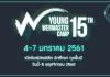 Young Webmaster Camp ครั้งที่ 15