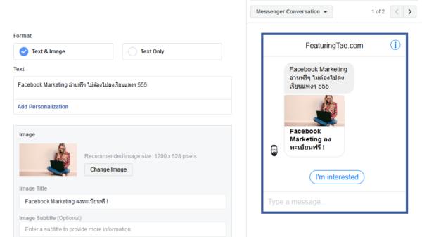 Facebook Messenger Conversation
