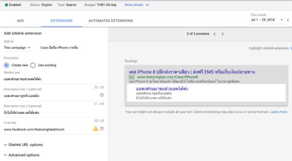 Step 04 การเขียนส่วนขยายโฆษณา Sitelinks Extension
