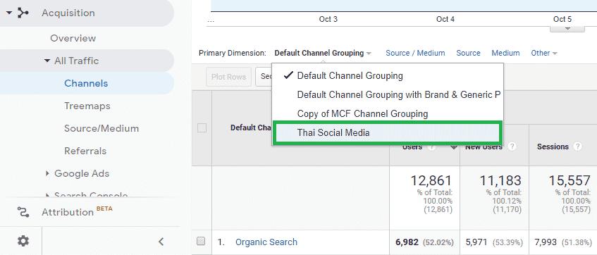 วิธีสร้าง CUSTOM CHANNEL GROUPING Step 03