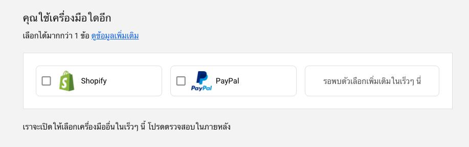 ลิงค์บัญชีอื่นๆของคุณเข้ากับ Google Merchant Center