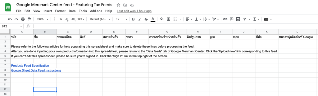 ใช้งาน Google Sheet กับ Merchant Center